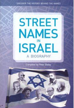 Street Names In Israel