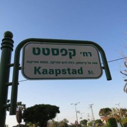 A street named after Cape Town